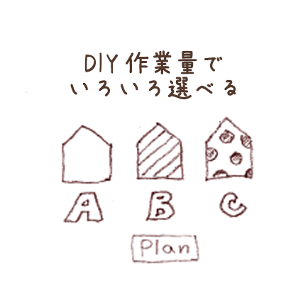 DIY作業量で色々選べる